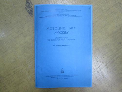 """Мотоцикл М1А """"Москва"""". Инструкция по уходу и эксплоатации"""