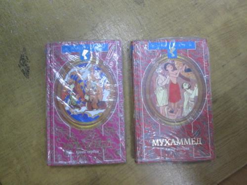 Мухаммед в 2 томах. В. Панова, Ю. Вахтин
