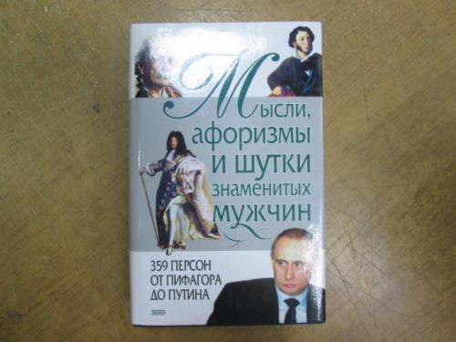 Мысли, афоризмы и шутки знаменитых мужчин. 359 персон от Пифагора до Путина. К. Душенко