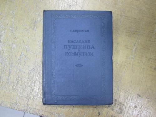 Наследие Пушкина и коммунизм. В. Кирпотин (1938 г.)