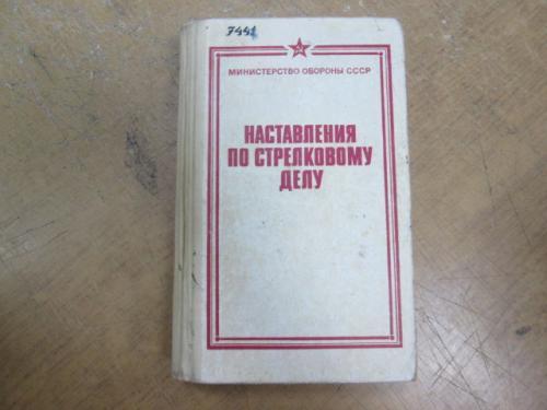 Наставления по стрелковому делу. Сборник