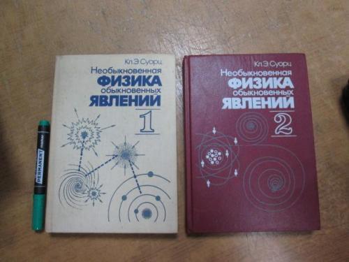 Необыкновенная физика обыкновенных явлений в 2 томах. Кл. Э. Суорц