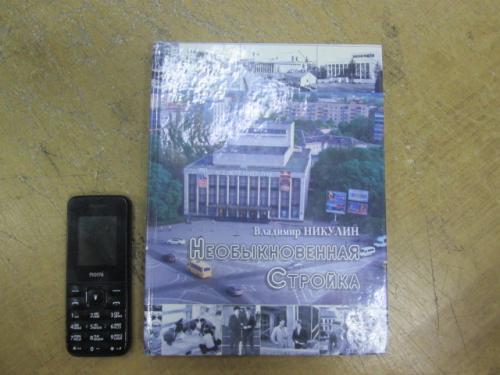 Необыкновенная стройка. Здание муздрамтеатра в Житомире. В. Никулин