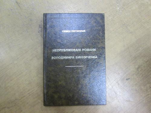 Неопубліковані романи В. Винниченка. С. Погорілий