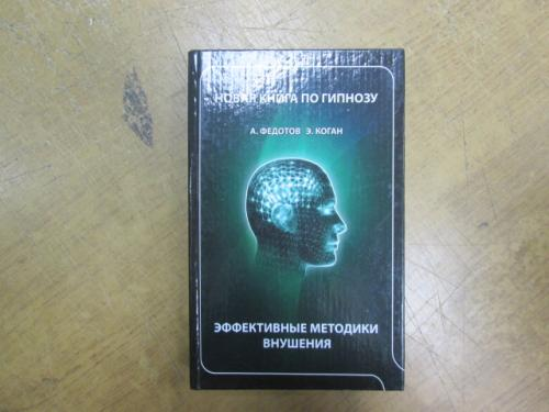 Новая книга по гипнозу. Эффективные методики внушения. А. Федотов, Э. Коган