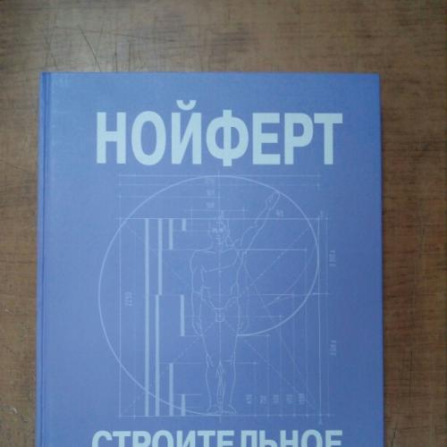 Нойферт Э. Строительное проектирование. 42-е новое издание!