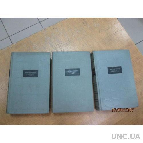Нюрнбергский процесс. Сборник материалов в 7 томах. Тома 1-3