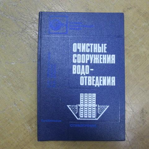 Очистные сооружения водоотведения. И. Таварткиладзе, Т. Тарасюк и др.