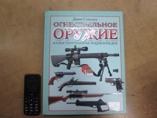Огнестрельное оружие. Иллюстрированная энциклопедия. Дж. Сьюпик
