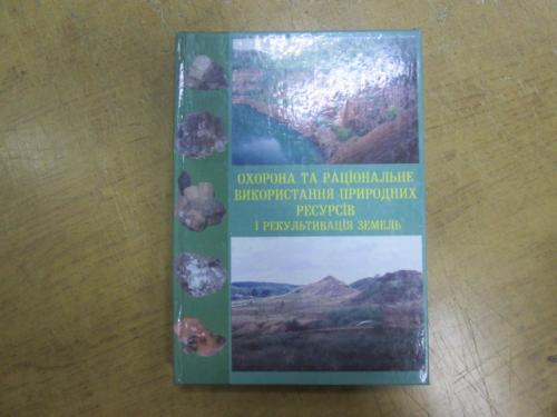 Охорона та раціональне використання природних ресурсів і рекультивація земель