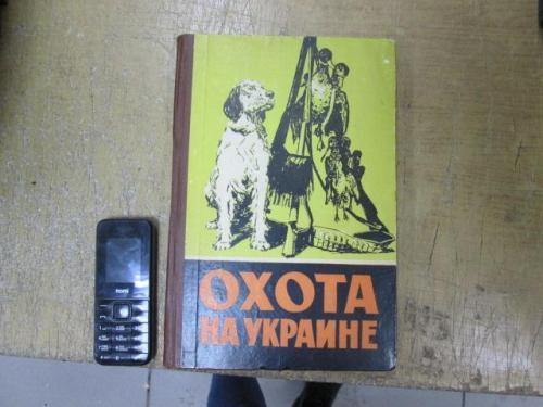 Охота на Украине (1959 г.)