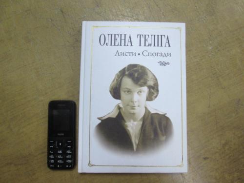 Олена Теліга. Листи. Спогади