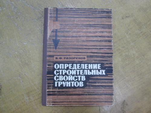 Определение строительных свойств грунтов методами пенетрации и вращательного среза. В. Разоренов