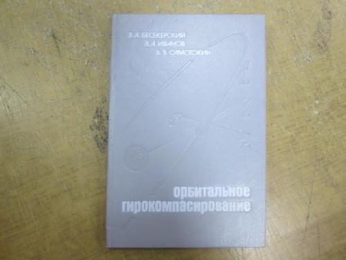 Орбитальное гирокомпасирование. В. Бесекерский, В. Иванов, Б. Самотокин