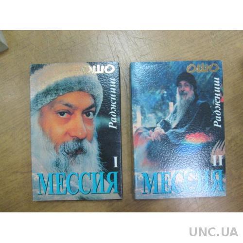 """Ошо. Мессия. Комментарии к """"пророку"""" Калила Джебрана в 2 томах"""