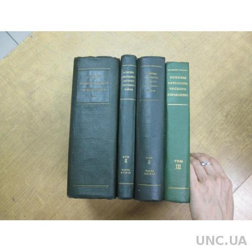 Основы автоматического регулирования в 3 томах 4 книгах. Под ред. В.В. Солодовникова