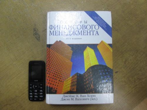 Основы финансового менеджмента. 11-е издание. Дж. Ван Хорн, Дж. Вахович (мл.) + CD-диск