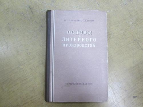 Основы литейного производства. Б. Гринберг, С. Юдин