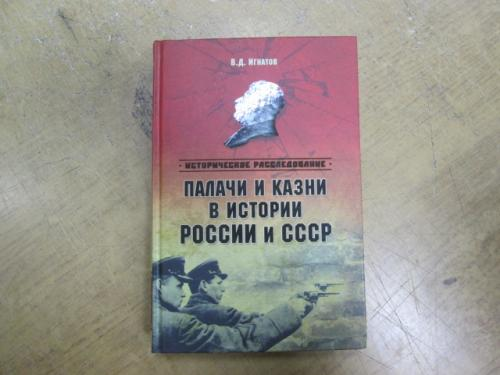Палачи и казни в истории России и СССР. В. Игнатов