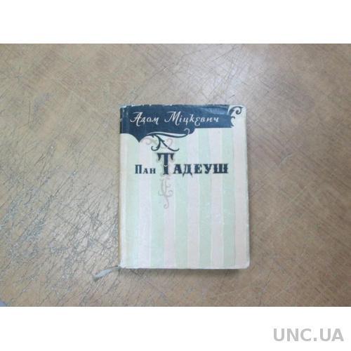 Пан Тадеуш або останній наїзд на Литві. Адам Міцкевич (1964г.)
