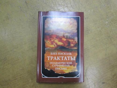 Паскаль Б. Трактаты. Полемические сочинения. Письма