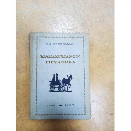 Перельман Я. Занимательная механика (1937 г.)