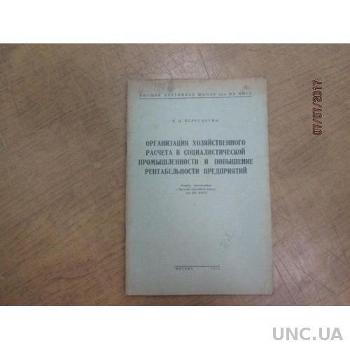 Переслегин В. Организация хозяйственного расчета в соц.промышленности