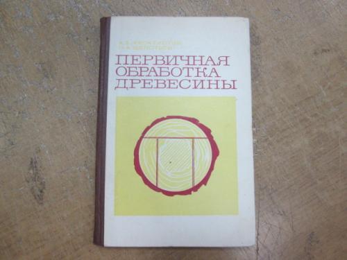 Первичная обработка древесины. А. Феоктистов, О. Щепотьев