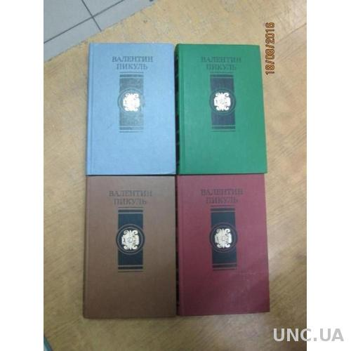 Пикуль В. Избранные произведения в 4 томах + 2 дополнительных