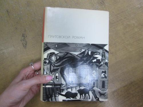 Плутовский роман. Библиотека всемирной литературы (БВЛ)