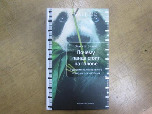 Почему панда стоит на голове и другие удивительные истории о животных. О. Браун