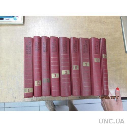 Полевой Б. Собрание сочинений в 9 томах