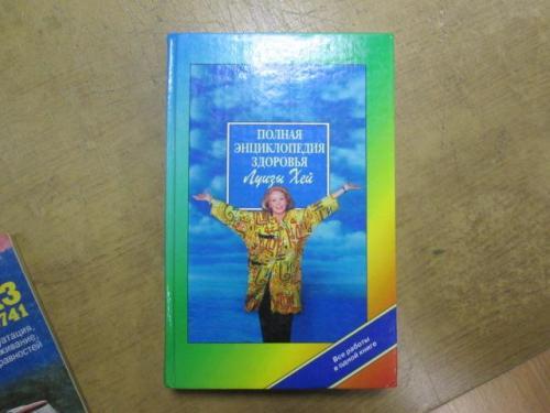 Полная энциклопедия здоровья Луизы Хей