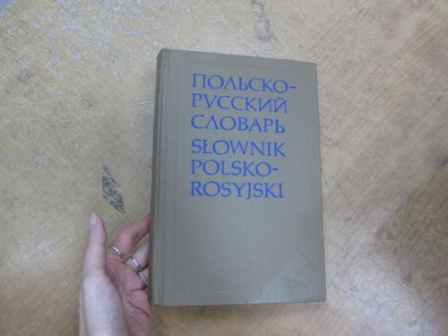 Польско-русский словарь. Около 35 000 слов. Р. Стыпула