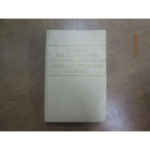 Польско-русский словарь. Р. Стыпула, Г. Ковалева. Около 35 000 слов