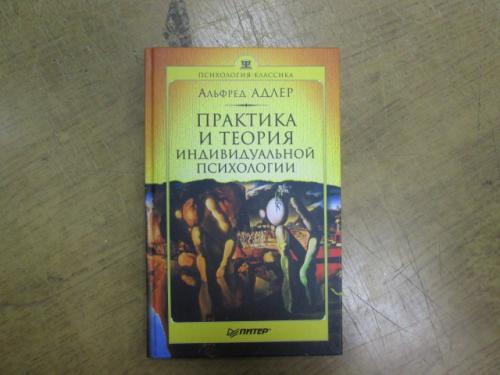Практика и теория индивидуальной психологии. А. Адлер