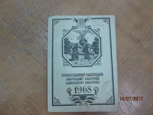 Православный календарь на 1968 год