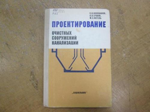 Проектирование очистных сооружений канализации. С. Колобанов, А. Ершов и др.