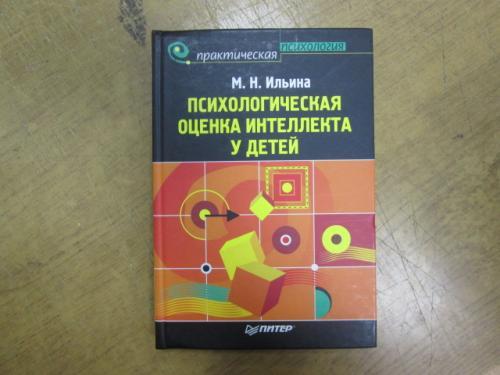 Психологическая оценка интеллекта у детей. М. Ильина