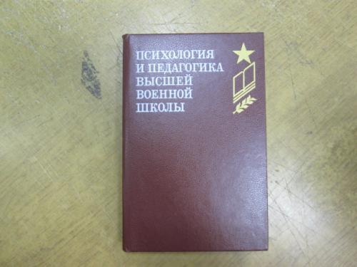 Психология и педагогика высшей военной школы. Под ред. А. Барабанщикова
