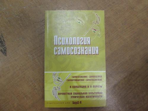 Психология самосознания. Хрестоматия. Сост. Д. Райгородский