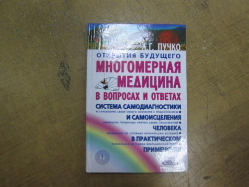 Пучко Л. Многомерная медицина в вопросах и ответах