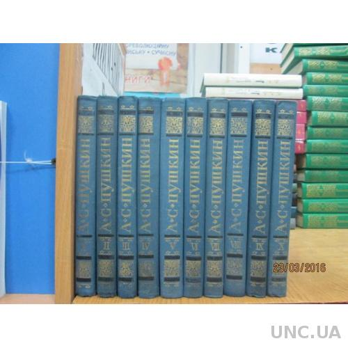 Пушкин А.С. Собрание починений в 10 томах
