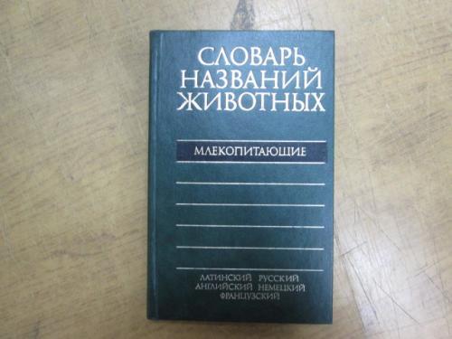 Пятиязычный словарь названий животных. Млекопитающие. Соколов В.