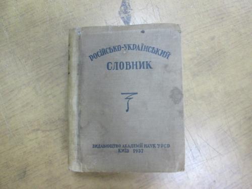 Російсько-український словник (1937 р)