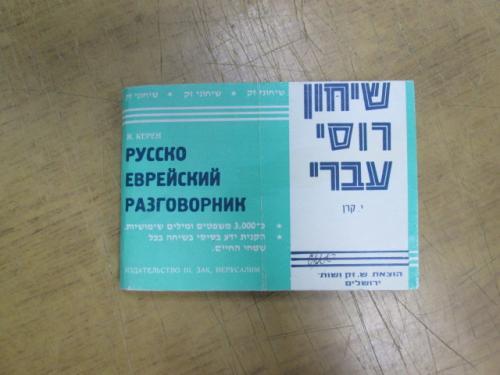 Русско-еврейский разговорник. И. Керен