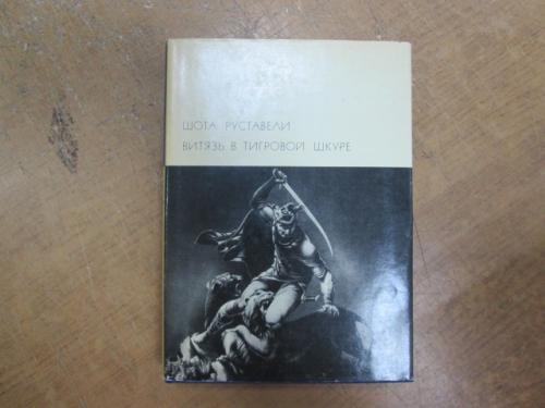 Руставели Ш. Витязь в тигровой шкуре. Библиотека всемирной литературы (БВЛ)
