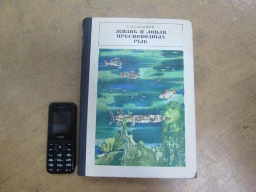 Сабанеев Л. Жизнь и ловля пресноводных рыб