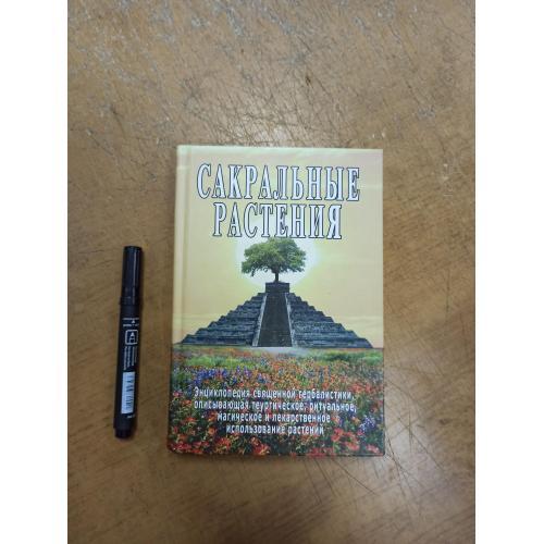 Сакральные растения. Энциклопедия священной гербалистики