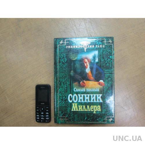 Самый полный сонник Миллера. Энциклопедия тайн